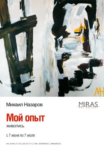 """""""Мой опыт"""", выставка"""