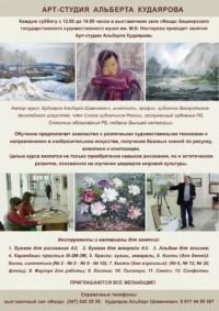 Арт-студия Альберта Кудаярова приглашает на занятие