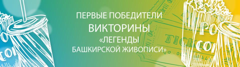 Победители викторины «Легенды башкирской живописи»