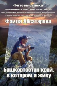 «Башкортостан — край, в котором я живу»