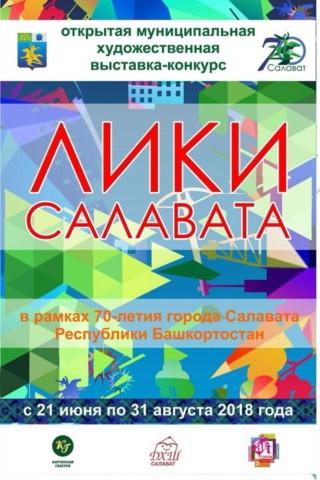 """Лики Салавата"", выставка-конкурс"