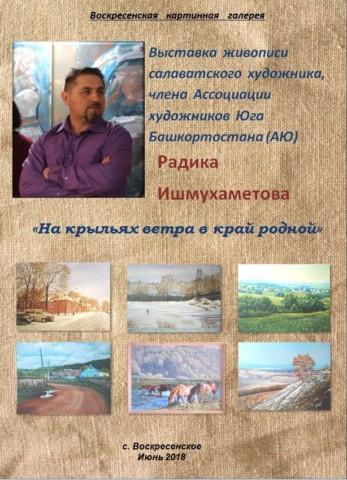 """Выставка """"На крыльях ветра в край родной"""""""