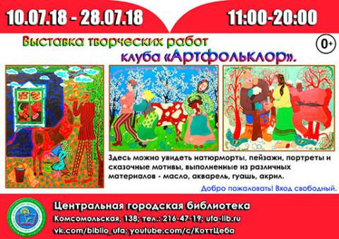"""""""Фольклор - душа народа"""", выставка"""