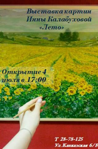 """Лето"", выставка"