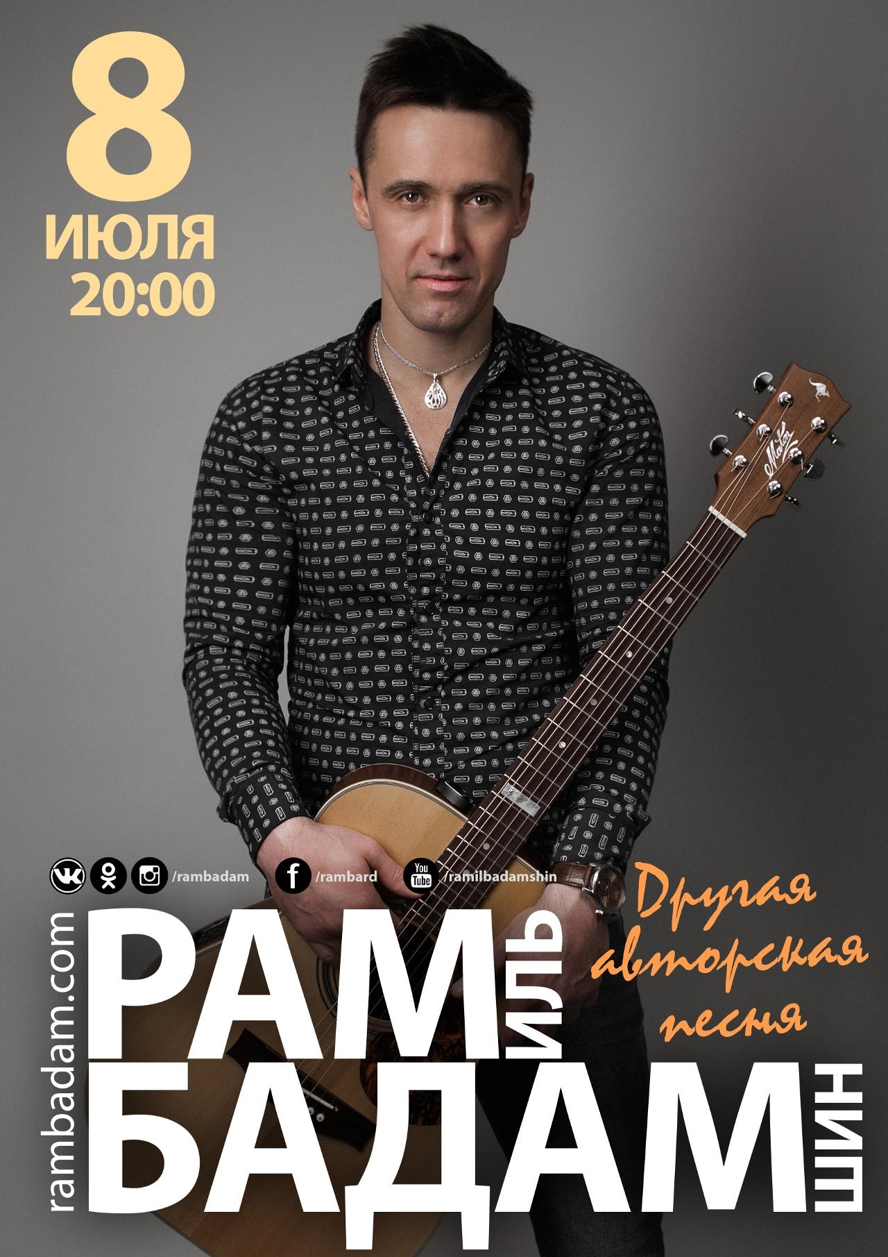 Концерт Рамиля Бадамшина в санатории «Карагай»