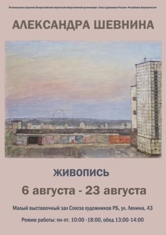 Выставка Александры Шевниной