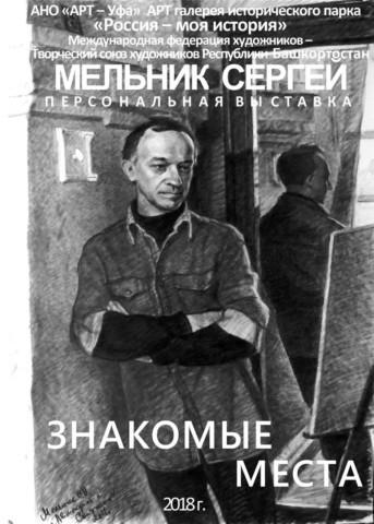 """""""Мельник Сергей"""", персональная выставка"""