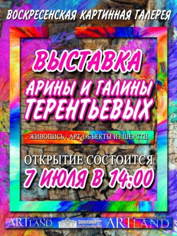 """""""Выставка Арины и Галины Терентьевых"""""""