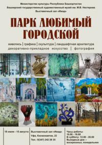 """""""Парк любимый городской"""", выставка"""