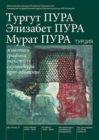 """""""Выставка современных турецких художников"""""""