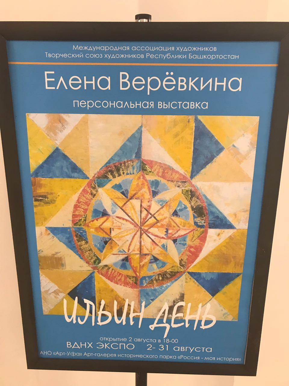 «Ильин день»: открытие персональной выставки Елены Веревкиной