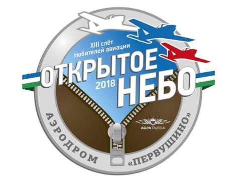 Внимание! «Любимые художники Башкирии» пролетят в небе над Первушино!