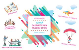 Поздравляем первых победителей онлайн-викторины «Узнай башкирских художников»!