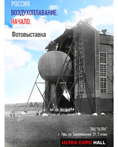 """""""Россия. Воздухоплавание. Начало"""", фотовыставка"""