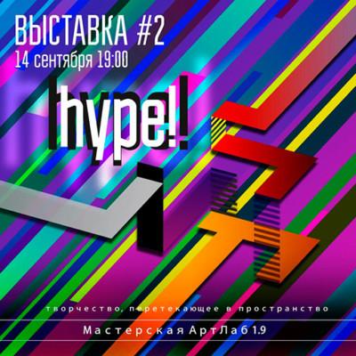 """""""Hype!"""", выставка"""