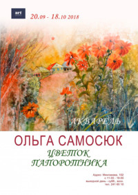 """""""Цветок папоротника. Акварель"""", выставка"""