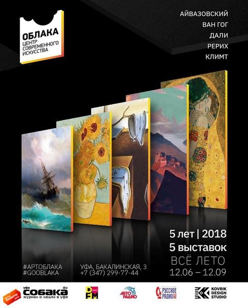 Выставки к юбилею ЦСИ «Облака»
