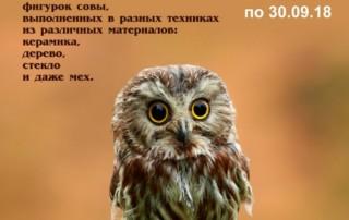 Выставка «Мудрая сова: «Совомания» Полины Полежанкиной»