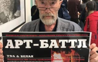 Василь Ханнанов приглашает на «АРТ-БАТТЛ» на берегу Белой!