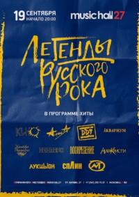 «Легенды русского рока» в MusicHall27!