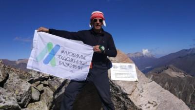 Флаг проекта «Любимые художники Башкирии» побывал на горных вершинах в Кабардино-Балкарии!