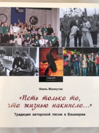 Кирилл Ермолаев: фотограф и исполнитель авторской песни
