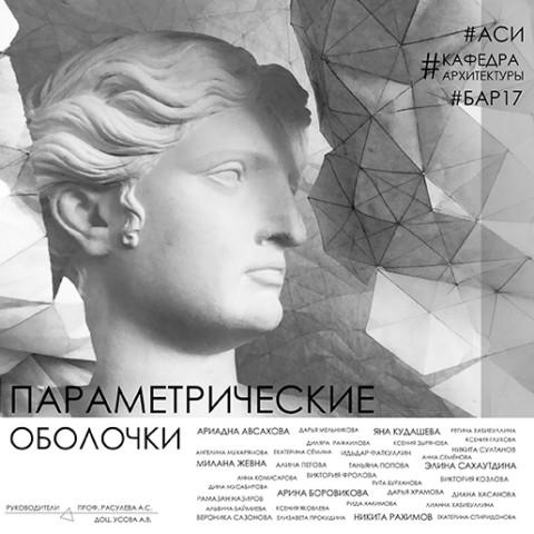 """""""Параметрические оболочки"""", фотовыставка"""