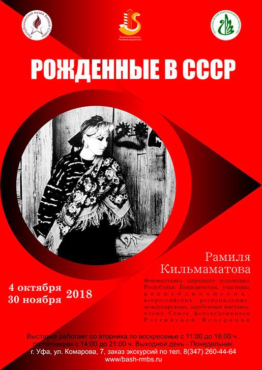 """""""Рожденные в СССР"""", фотовыставка"""