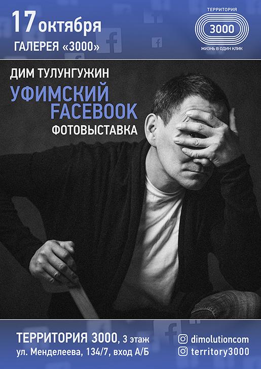 """""""Уфимский Facebook"""", фотовыставка"""