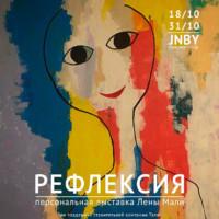 """""""Рефлексия"""", выставка"""