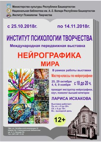 """""""Нейрографика мира"""", выставка"""