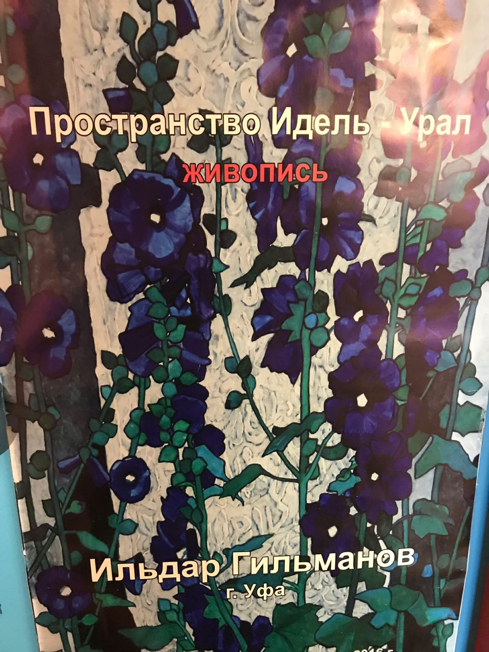 В гостях у уфимского художника Ильдара Гильманова