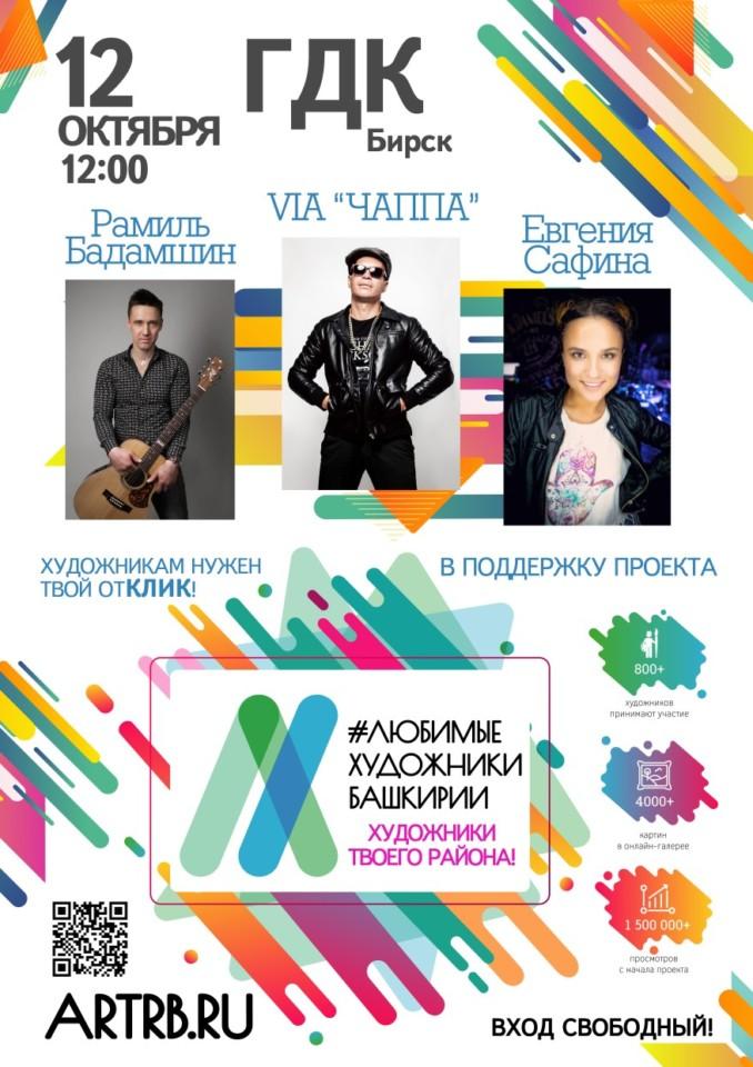Художественный тур проекта «Любимые художники Башкирии» – едем в Бирск!