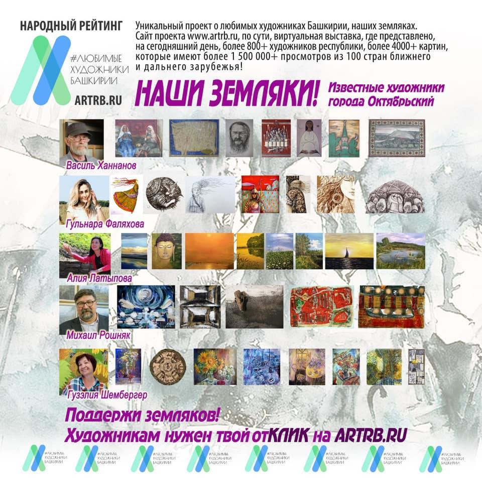 Художественный тур проекта «Любимые художники Башкирии» – Октябрьский, жди!