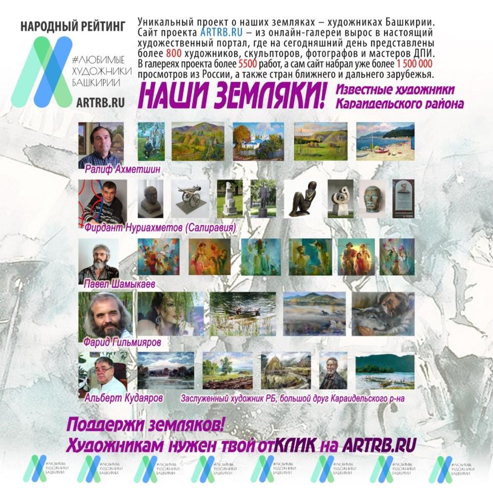 Художественный тур проекта «Любимые художники Башкирии» – едем в Караидель!