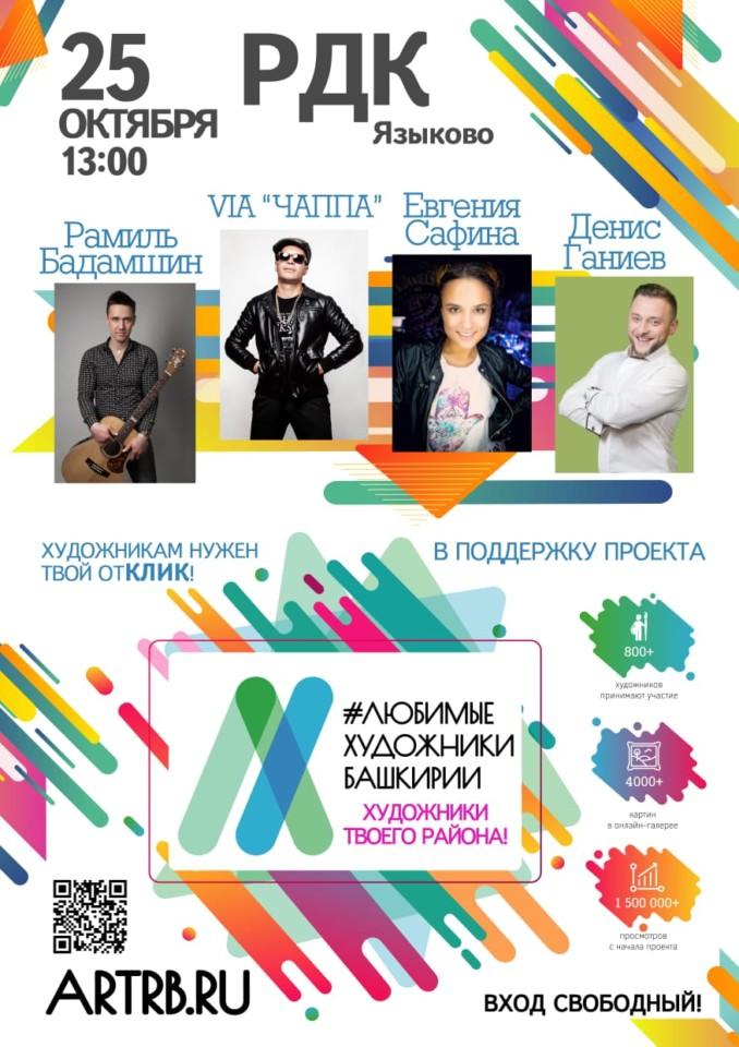Художественный тур проекта «Любимые художники Башкирии» – посетим село Языково!