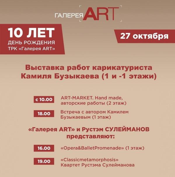 Выставка работ карикатуриста Камиля Бузыкаева