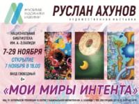 «Мои миры интента» – художественная выставка Руслана Ахунова