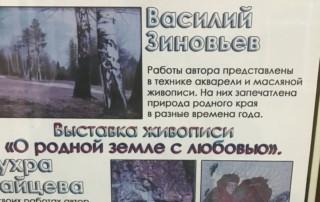 Художники Зухра Зайцева и Василий Зиновьев: «О родной земле с любовью»