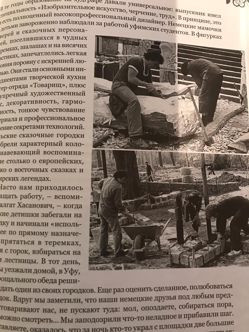 Встреча с деканом худграфа БГПУ Талгатом Масалимовым