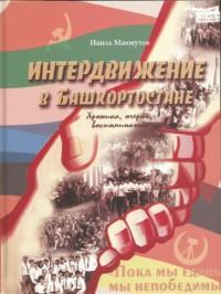 Интердвижение в Башкортостане