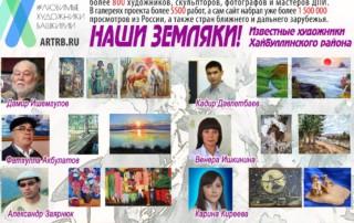 Художественный тур проекта «Любимые художники Башкирии» – встреча в Акъяре!