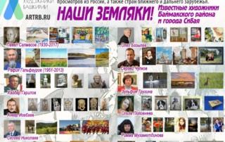 Художественный тур проекта «Любимые художники Башкирии» – встреча в Сибае!