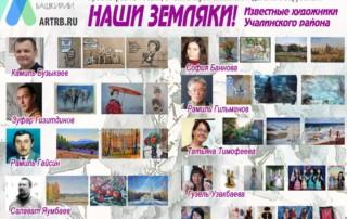 Художественный тур проекта «Любимые художники Башкирии» – встреча в городе Учалы!