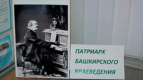 """""""Патриарх башкирского краеведения"""", выставка"""
