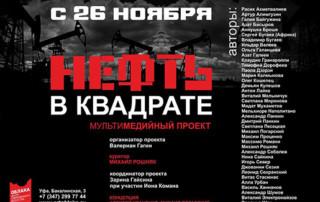 """""""Нефть в квадрате"""", выставка"""