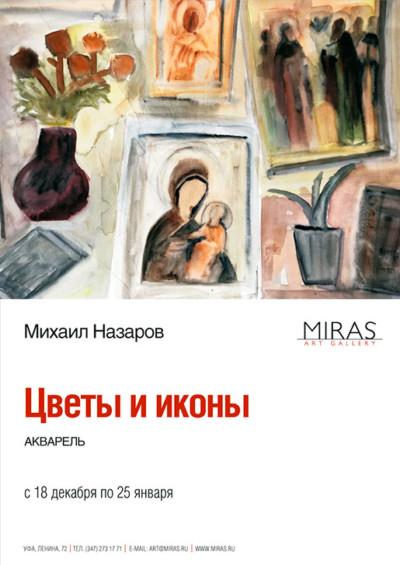 """""""Михаил Назаров. Цветы и иконы"""", выставка"""