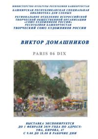 """""""Виктор Домашников"""", выставка"""