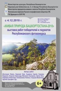 """""""Живая природа Башкортостана"""", фотовыставка"""
