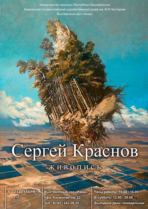 """""""Сергей Краснов"""", выставка"""